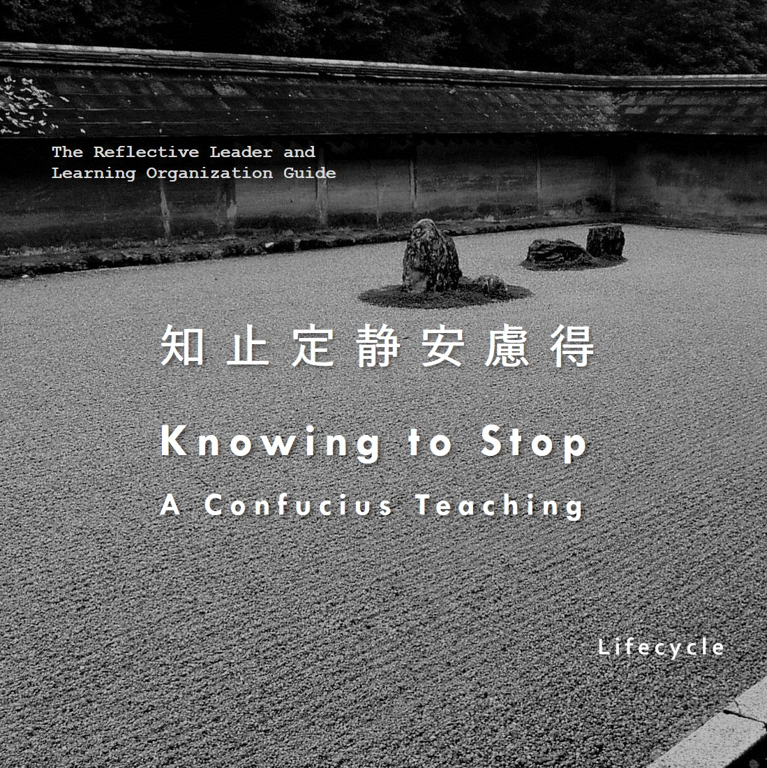 Knowing to Stop, a Confucius teaching